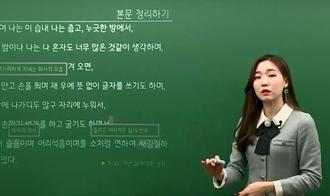 -문학 천재(김)교과서 본문학습 [남신의주 유동 박시봉방]