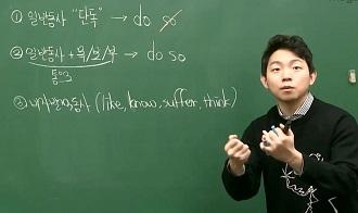 -영어Ⅰ YBM(박) 대동사 do 정복하기!