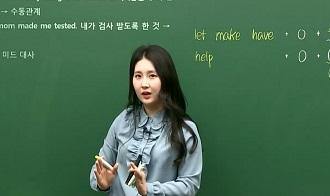 -고등영어 YBM(박) 사역동사의 특징