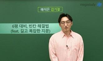 -★6평 대비 빈칸 해결법★ feat.길고 복잡한 지문