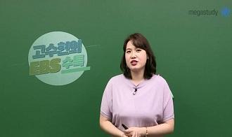 -2022 고비스 [간접연계편] - EBS 수특영독 OT
