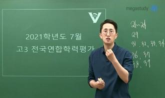 -7월 학평 총평 <br> 위기를 기회로!!