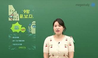 -영양만점 고수현쌤의  9월 모평 총평 & 이후 학습법