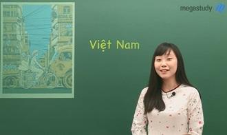 -베트남, 그곳이 궁금하다!