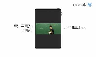 -강민웅 특난도 특강 강좌 언박싱!