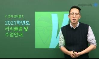 -영어는 김지영과 V 커리큘럼 가이드