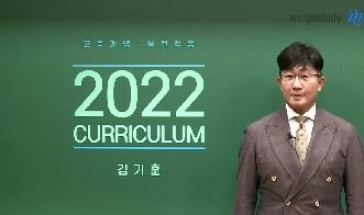 -김기훈 선생님의 2021년 커리큘럼
