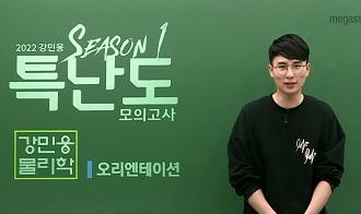 -2022 강민웅 특난도 모의고사 시즌1 OT