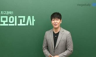 -2022 지구과학l OZ 모의고사 [프리시즌]