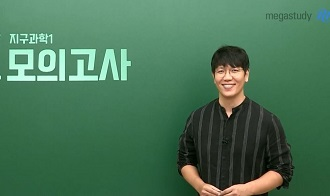 -2022 지구과학l OZ 모의고사 <시즌2> OT