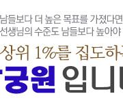 /메가선생님_v2/과학/남궁원/메인/런칭2