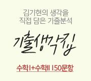/메가선생님_v2/수학/김기현/메인/기출생각집