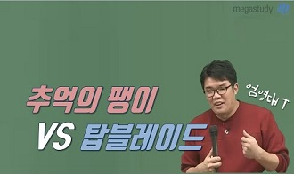 -추억의 팽이 vs 탑블레이드