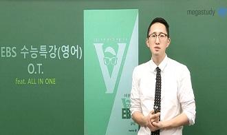 -EBS도 김지영으로 V [수특 영어] 전 지문분석&변형문제