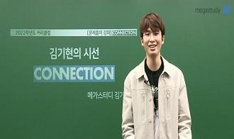 -2022 김기현의 시선 문제풀이 CONNECTION OT
