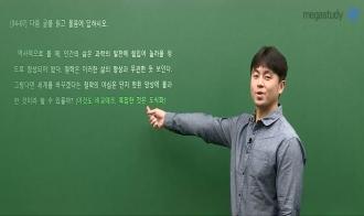 -[사관·경찰] 국어 독서 철학 지문 완벽 해부