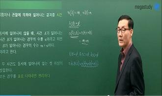 -박승동 선생님이 알려주는 비법! -경우의 수도 이제는 두렵지 않다!!