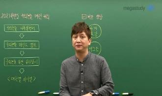 -김종두 선생님의 2021 수리논술 커리큘럼