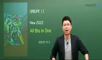 -2022 All Bio in One 오리엔테이션