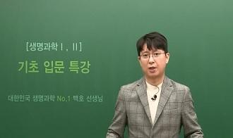 -백호쌤의 기초입문 OT & 맛보기 공개!