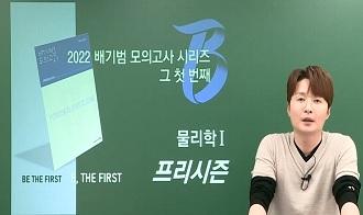 -2022 배기범 모의고사 시리즈 그 첫번째!