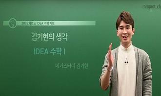 -김기현의 생각 이상적 개념서 IDEA 수학I OT