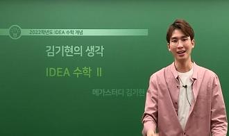 -김기현의 생각  이상적 개념서 IDEA 수학II OT