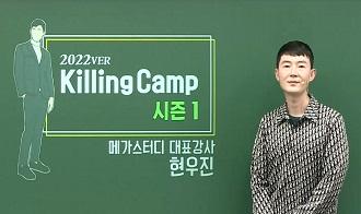 -2022ver. 현우진의 실전모의고사 Killing Camp 시즌1 OT