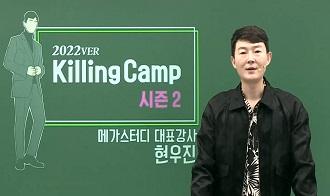 -2022ver. 현우진의 실전모의고사 Killing Camp 시즌2 OT