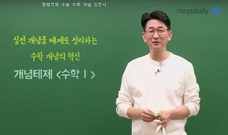 -2022 장영진의 개념테제 수학l OT