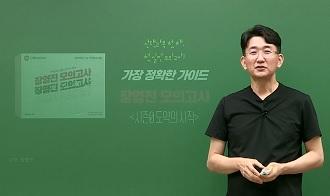 -2022 장영진모의고사  <시즌0> OT