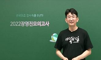 -2022 장영진모의고사 <시즌1~3> OT