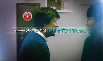 -수능 국어, 김동욱 선생님과 반응하며, 끝까지 함께 갑시다!