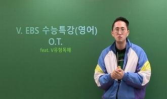 -2022 수능 대비 V EBS (feat.유형독해) OT