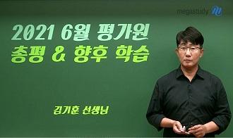 -김기훈 선생님의 6월 모평 총평