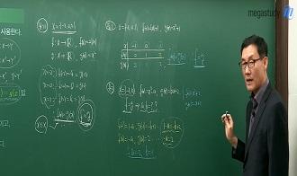 -기억하자! 박승동 선생님이  정리해 주는 정확한 함수 개념!!