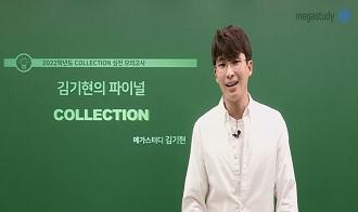 -김기현의 안목,  실전적 모의고사 COLLECTION