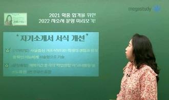 /논술메인/메가캐스트/논술_김채영_<2021 학종 합격을 위한 2022 자소서 문항 미리보기>