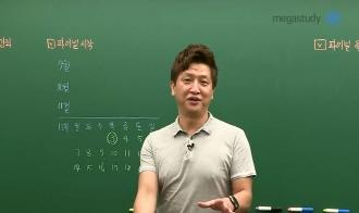/논술메인/메가캐스트/논술_김종두_[논술 설명회 11탄] 논술 파이널 언제부터 하나요?