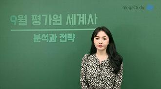 /논술메인/메가캐스트/사회_이다지_[9월 모평] 이다지 선생님의 세계사 총평