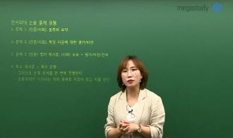 /논술메인/메가캐스트/논술_금현윤_2021 한국외대 논술 대비법!