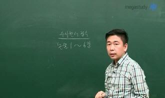 /논술메인/메가캐스트/논술_박기호_추석 논술 공부하는 방법