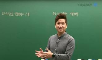 /논술메인/메가캐스트/논술_김종두_[논술 QnA - 1탄] 수리논술 시험범위