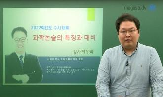 /논술메인/메가캐스트/논술_최우택_2022 과학논술의 특징과 대비법