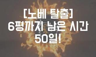 /수능메인_고3·N/메가캐스트/수학_김성은_[노베 탈출] 6평까지 남은시간 50일!