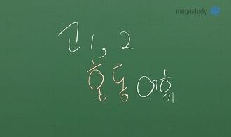 /수능내신_고2/메가캐스트/영어_김동영_고1,2를 위한 혼동 어휘 특강 (16)