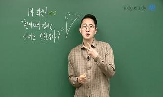 /수능메인_고3·N/메가캐스트/영어_김지영_1차 좌절기ㅠㅠ 현재 나의 영어는 괜찮을까?