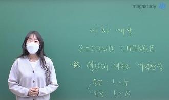 /수능메인_고3·N/메가캐스트/수학_오르새_기하 개강 & 수강평 EVENT