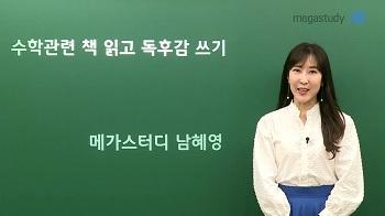 /수능내신_고2/메가캐스트/수학_남혜영_[수행평가] 수학 관련 책 읽고 독후감 쓰기