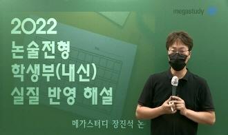 /논술메인/메가캐스트/논술_장진석_2022 논술전형 학생부(내신) 실질 반영 해설